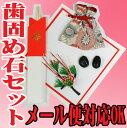 歯固め石セット (お食い初め石 巾着付き 祝箸 敷き紙 松の飾り)100日 お祝い 赤ちゃん メール便対応