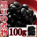 黒豆煮 100g冷凍 お食い初め 料理 お祝い お正月 黒豆煮豆 煮物