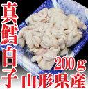 山形県産 天然 真鱈 白子 200g生冷蔵 刺身用 寒鱈 たら タラ 寒ダラ 鍋 海鮮