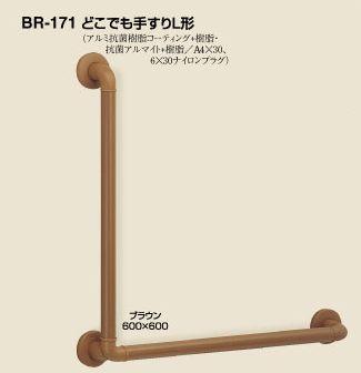 トイレ 浴室用L形手すり 長さ600ミリx600ミリx直径32ミリ