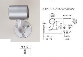 手すり金具 A形ブラケットL通り32丸用の商品画像