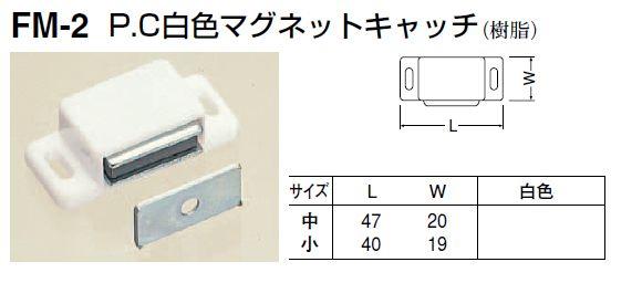 家具用 マグネットキャッチ 樹脂製 小サイズ メール便可