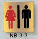 メール便可 真鍮製サインプレート 「男女兼用トイレ」110角 両面テープ