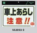 定形外便可 PP製サインプレート 「車上あらし 注意!!」 300×200 テープ