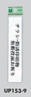 メール便可 アクリル製サインプレート 「無断投函お断り」150×30 テープ
