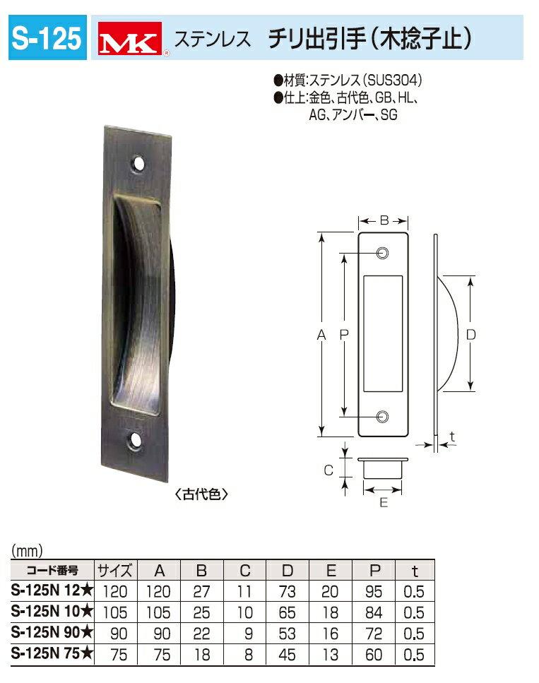 引き戸、引戸用引手 ステンレス製 チリ出引手 90サイズ メール便可