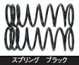 PLOT QUANTUM / プロト クアンタム PBタイプ リアサスペンション用 リペア スプリング (2.5-3.0kg/mm) (ブラック) 2本セット