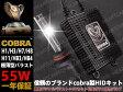 世界NO.1ブランドCOBRA製 極薄型 HIDキットH1/H3/H7/H8/H11/HB3/HB4 55W 一年保証 色選択【最高品質】532P17Sep16