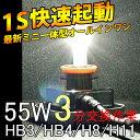 【快速起動】最新ミニ一体型オールインワン バラスト一体型 HID H11/H8/HB4/HB3 55W 6000K/8000K 保証付 hid h11 一体型 minikk MRS