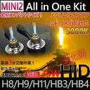 mini2 雨霧天気! HID 3000k 35W一体型 HIDキット mini オールインワン hid 一体型 hidキット HB4/HB3/H8/H11 h...