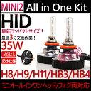 mini2 35W一体型 HIDキット オールインワン hid 一体型 hidキット HB4/HB3/H8/H9/H11 hid フォグランプ HID(キセノン)ヘッドライトhid h11 一体型 mini235w