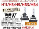 激安!55W一体型 HIDキット 最新式mini オールインワン hid 一体型 hidキット HB3/HB4/H8/H11 hid フォグランプ HID(キセノン)ヘッドライト6000K/8000K hid 10P05Nov16