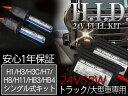極薄型HID HIDキット 24V専用 55W デジタル交流...