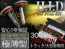 雨霧天気!極薄型HID HIDキット 24V専用 35W デ...