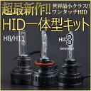 世界最小クラス 35W一体型 HIDキット 最新式mini オールインワン hid 一体型 hidキット HB3/HB4/H8/H11 hid フォグランプ HID(キセノン)ヘッドライト hid h11 一体型 mini35w 920SS
