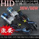 【送料無料】交換補修HIDバH1.H3.H3C.H7.H11...