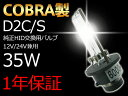 耐震金具付き【COBRA製】品質勝負HID交換用バルブ D2S/C 35w 4300K 6000K 8000k 12000K 一年保証 10P01Oct16