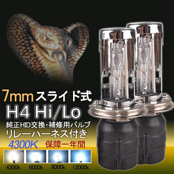 高品質 スライド式7mm 標準発光点実現 12v/55w H4 Hi/Lo HID交換補修用バルブ バーナー リレーハーネス付き 1年保障 4300k 6000k 8000k 12000k hidpartbulbcoh4
