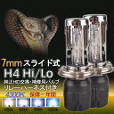 高品質 スライド式7mm 標準発光点実現 12v/55w H4 Hi/Lo HID交換補修用バルブ バーナー リレーハーネス付き 1年保障 4300k 6000k 8000k..