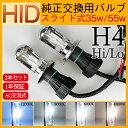 高品質★★35W・55W 12V/24V H4Hi/Lo HID交換補修用バルブ(バーナー) 形状/自由 hid h4 バルブ 2本セット10P05Nov16