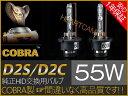 新型耐震金具付き【COBRA製】品質勝負HID 純正交換用バルブ D2S/C 55w 4300K 6000K 8000k 12000K 一年保証 hidpartbulbd2