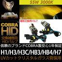 信頼のブランドCOBRA製 高品質 HIDバルブ H1,H3...