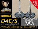 耐震金具付き【COBRA製】品質勝負HID純正交換用バルブ D4S/D4C兼用 35W 6000K 8000k 12000K 一年保証 2本セット hidpartbulbD4R