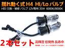 超激安★★35W 12V 揺れ動式H4Hi/Lo HID交換補修用バルブ(バーナー) 形状 hid h4 バルブ 6000K/8000K 2本セットhidpartbulbh411