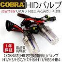 世界NO.1ブランドCOBRA制 交換補修用 HIDバルブ フォグランプ ヘッドライト12V 24V...