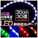 送料無料 側面発光 30cm×30LED 2本セット LEDテープ極細5 LEDテープ 24V テープLED 防水タイプ 色選択可 防水 高輝度 カット可 ledtape24v