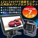 激安 12V/24V兼用 広角防水バックカメラ+高画質7インチTFT液晶モニター 豪華セット 10P01Oct16