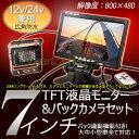 激安一体型12V/24V兼用 広角防水バックカメラ+高画質7インチTFT液晶モニター 豪華セット ヘッドレスト/オンダッシュ backset1224