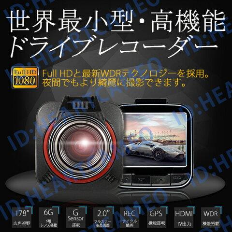 対角178°12V/24両対応 【GPS対応】超小型 世界最小クラス 高画質 Full HD ドライブレコーダー HDR搭載 2.0インチ Gセンサー搭載 簡単取付 高画質 車載カメラ 1年保証 バックモニター driverecorder 122SS