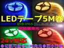 両側配線!LEDテープ24V用5M巻600連 超高輝度/基盤白・黒赤/ブルー/オレンジ/グリーン/レッド/防水 10P01Oct16