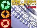 両側配線!LEDテープ12V用5M巻600連 超高輝度/基盤白 黒白/赤/オレンジ/グリーン/レッド/ブルー防水 ledtape12v