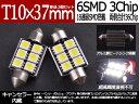 ★キャンセラー付★T10X37mm3chip6連SMD LEDバルブ ナンバー灯/ルームランプ 純白 BMW・ベンツ・ポルシェ・アウディ等の欧州車 2個セット 10P05Nov16 ledbulbT10