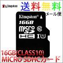 楽天ハートシステム【メール便送料無料】性能保証16GB Class10 micro SDHC マイクロSDカード sale123