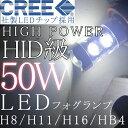 CREE製 LED フォグランプ 爆光HID級 50W H8...