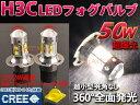 爆光50W級!H3C LEDフォグランプ LEDコンパクト設計 アルミヒートシンクCREE社 LEDバルブ2個セット外装品車パーツドレスアップ ledbulbcreeh3c