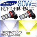 SAMSUNG製チップ LED フォグランプ 80W H8 ...
