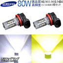 SAMSUNG製チップ LED フォグランプ 80W H8 H11 H16 HB4 HB3 H7 P...