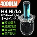 【CREE製】一年保証 次世代 LEDヘッドライト 一体型 H4 hi/lo/H13hi/lo/hb5 hi/lo/hb1 hi/lo 4000LM/40W 5000k/6000k/8000k ledkitcobbh4