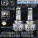 純正CREE XHP50 LEDチップ採用 ワンタッチ LEDヘッドライト完全オールインワン H7/H8/H11/H16/HB3/HB4 切替 超爆光 合計16000LM 6000K ホワイト 1年保証 ledkit7Sss