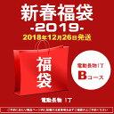 【予約】2019新春 HTGミリタリー福袋Bコース 電動長物...