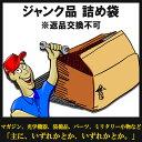 【ジャンク品 詰め袋】福袋【内容品一部紹介(いずれか):マガジン ライト パーツ スコープ ダットサ