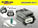 矢崎総業025型RH防水シリーズ3極Fコネクタ(端子付)/3P025WPK-RH-F