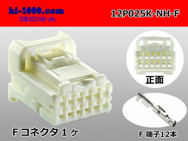 住友電装025型NHシリーズ12極F側コネクタ...の紹介画像2