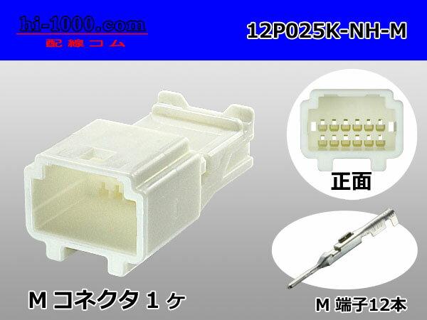 住友電装025型NHシリーズ12極M側コネクタ...の紹介画像2
