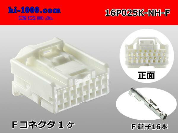 住友電装025型NHシリーズ16極F側コネクタ(端子付)/16P025K-NH-F