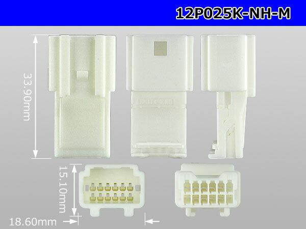 住友電装025型NHシリーズ12極M側コネクタ...の紹介画像3